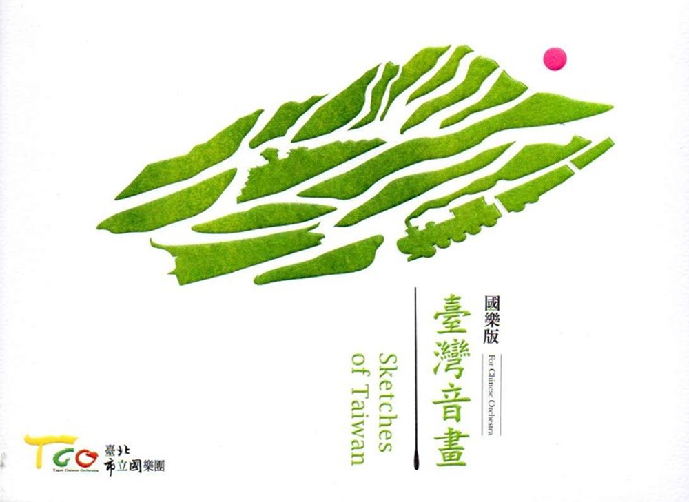 臺灣音畫(國樂版)[CD]