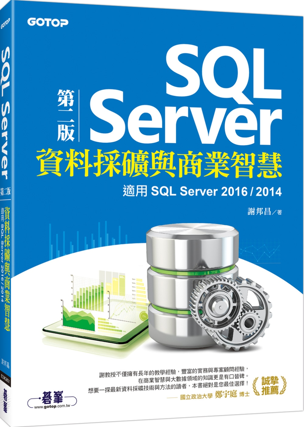 SQL Server資料採礦與商業智慧:適用SQL Server 2016/2014(第二版)