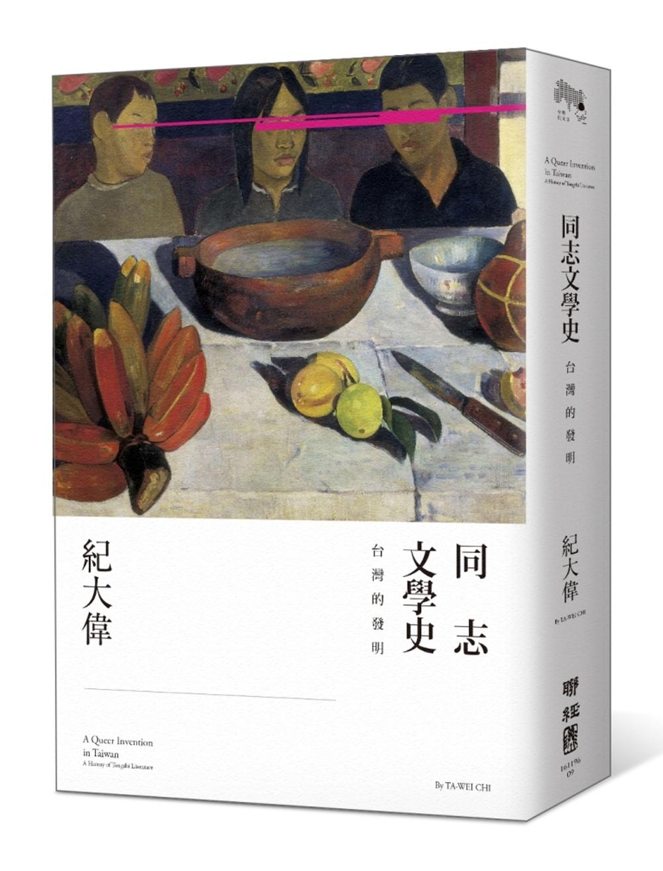 同志文學史:台灣的發明