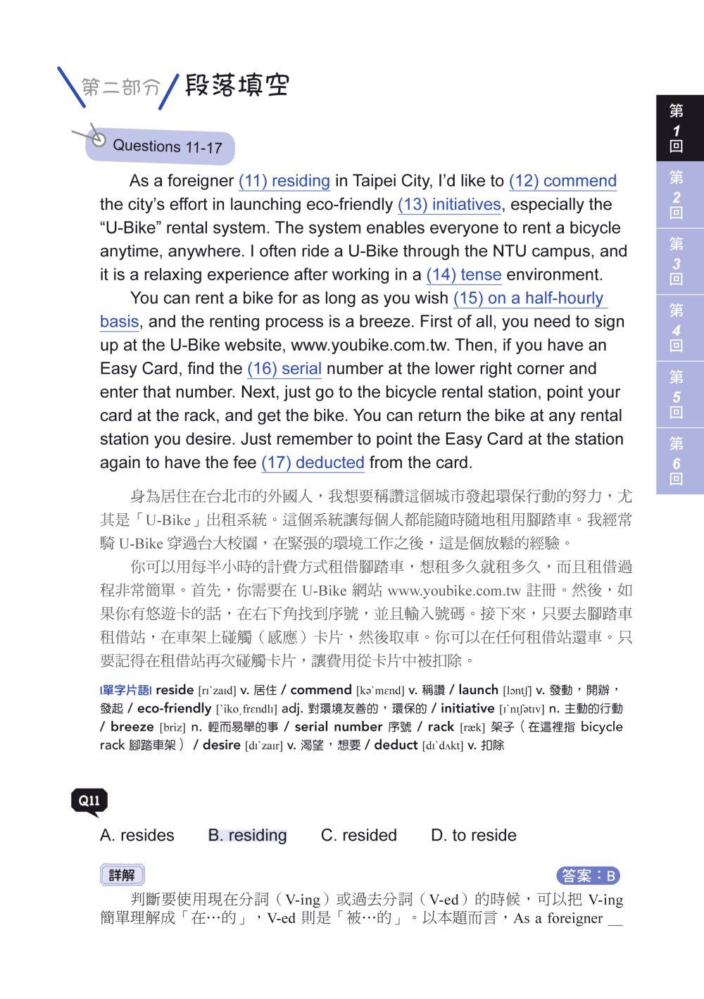 ◤博客來BOOKS◢ 暢銷書榜《推薦》NEW GEPT 全新全民英檢中高級聽力&閱讀題庫解析:英檢高級、新多益雙滿分名師,教你超級解題技巧!(附聽力測驗MP3光碟)