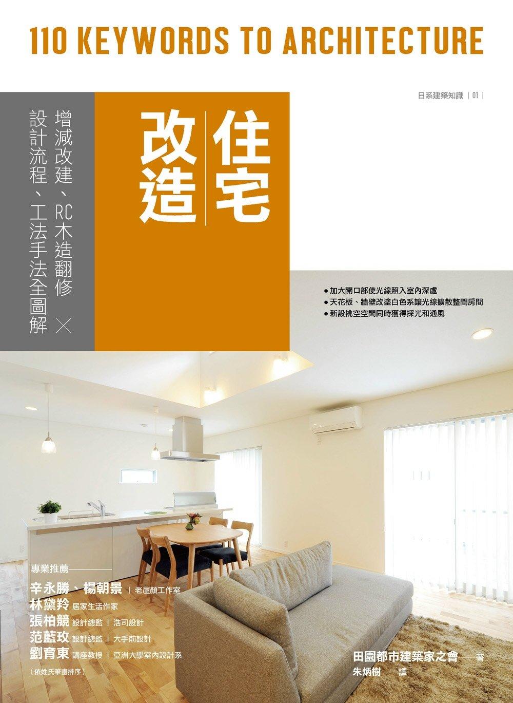 住宅改造:增減改建、RC木造翻修╳設計流程、工法手法全圖解