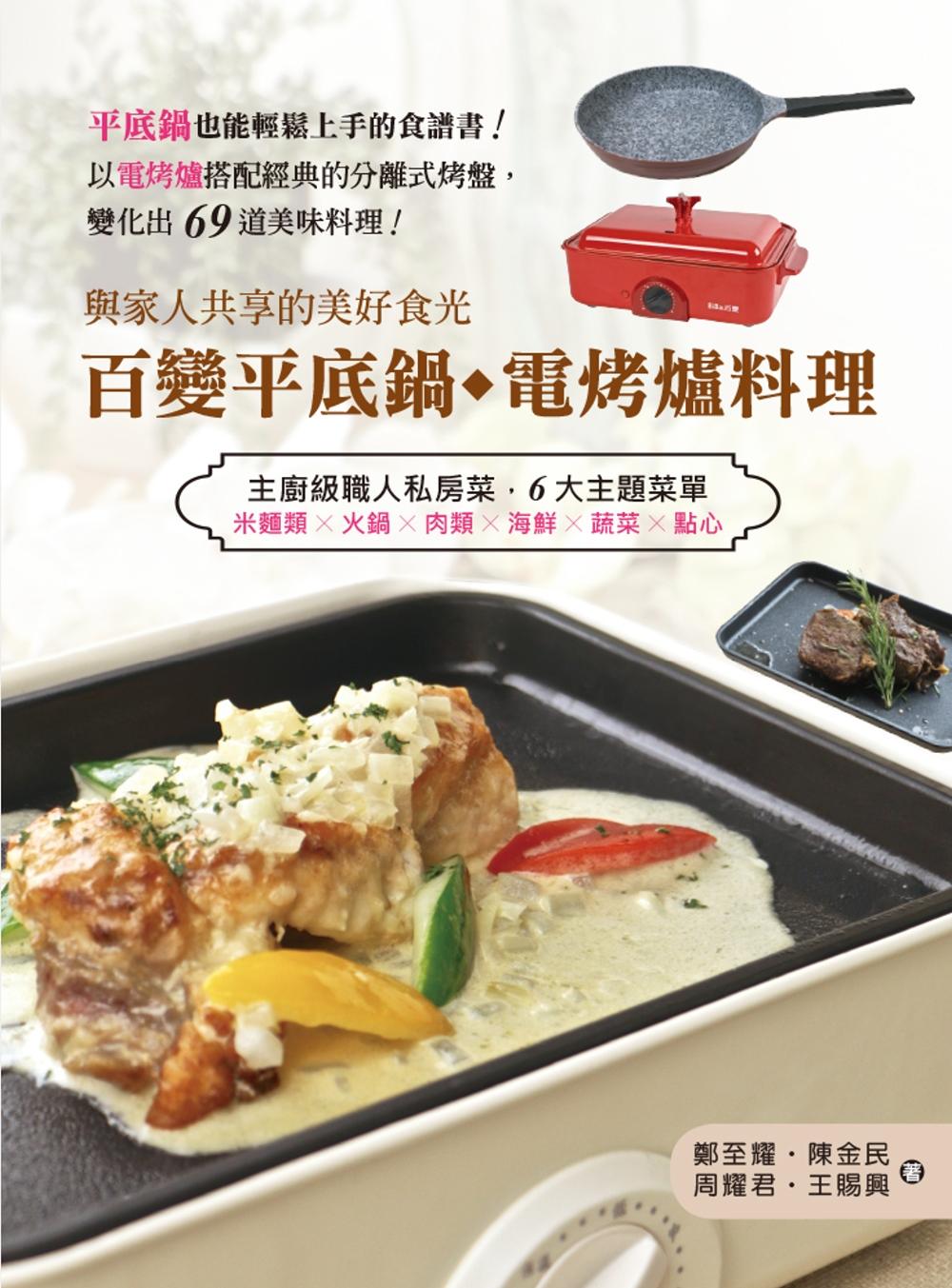 百變平底鍋◆電烤爐料理