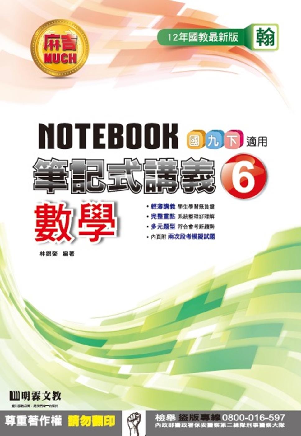 明霖國中筆記式講義:翰版數學三下(105學年)