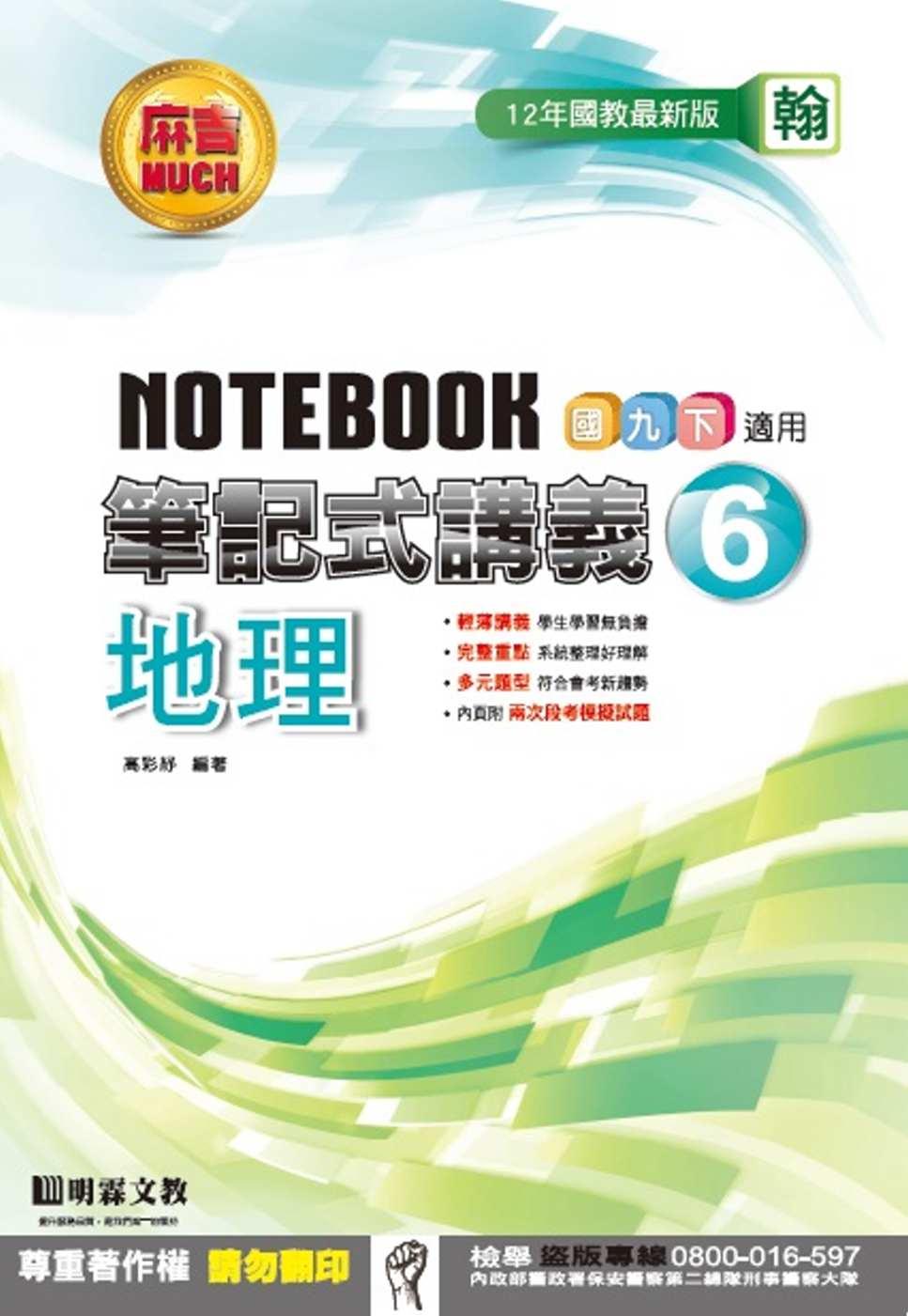明霖國中筆記式講義:翰版地理三下(105學年)