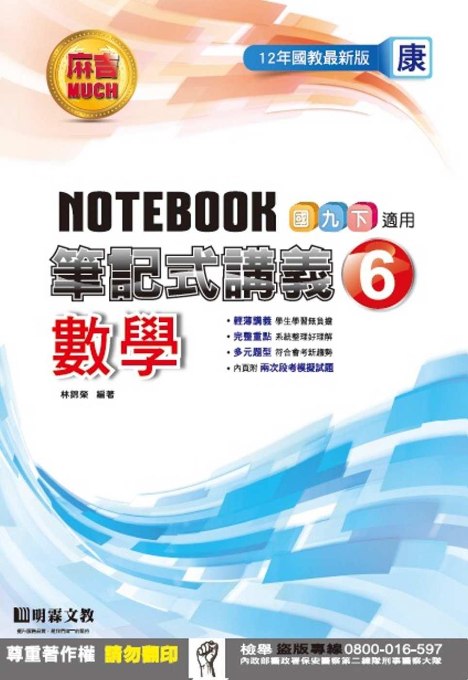 明霖國中筆記式講義:康版數學三下(105學年)