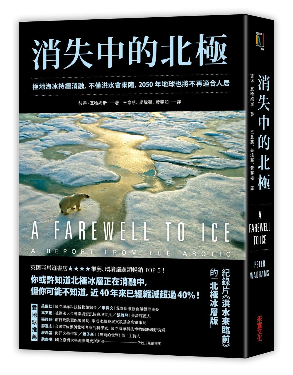 消失中的北極:極地海冰持續消融,不僅洪水會來臨,2050年地球也將不再適合人居