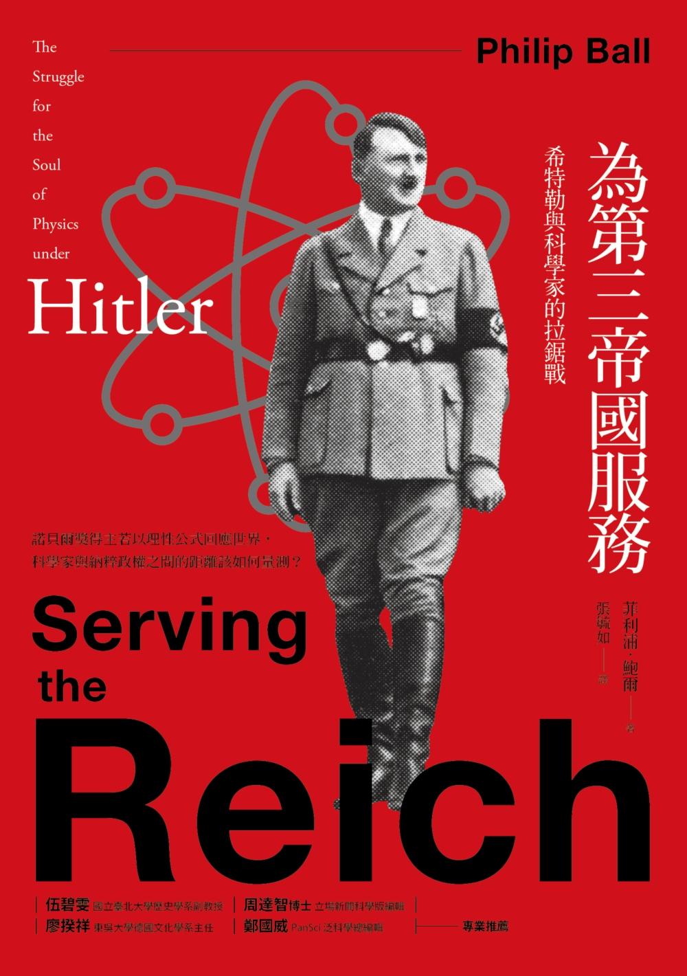 為第三帝國服務:希特勒與科學家的拉鋸戰
