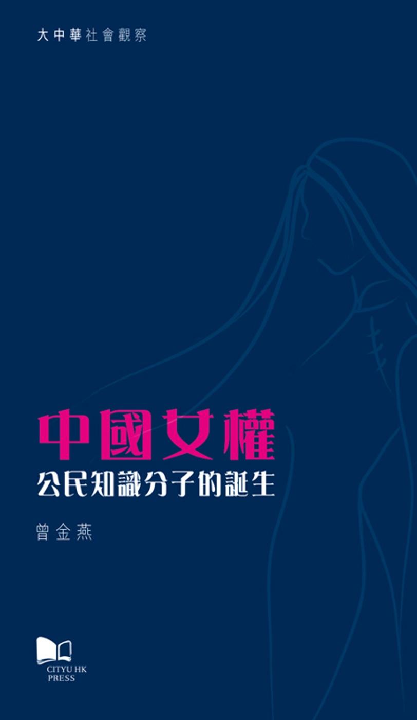 中國女權:公民知識分子的誕生