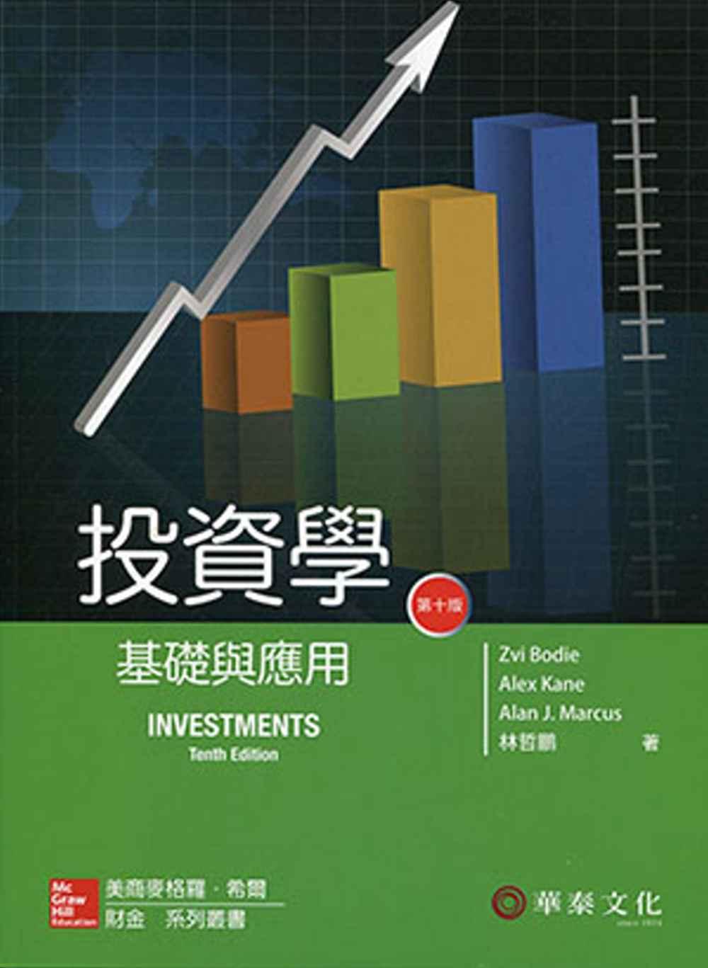 投資學:基礎與應用(10版)