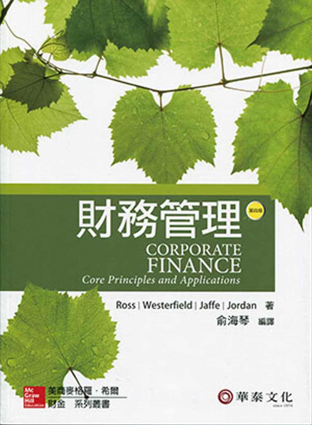 財務管理(4版)