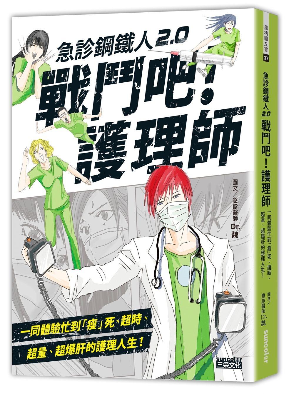 急診鋼鐵人2.0戰鬥吧!護理師:一同體驗忙到「瘦」死、超時、超量、超爆肝的護理人生!