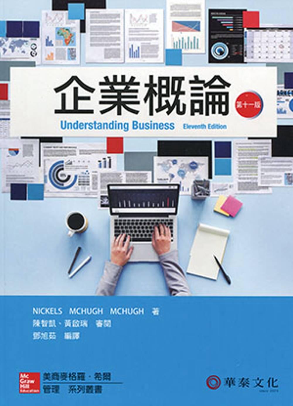 企業概論(11版)