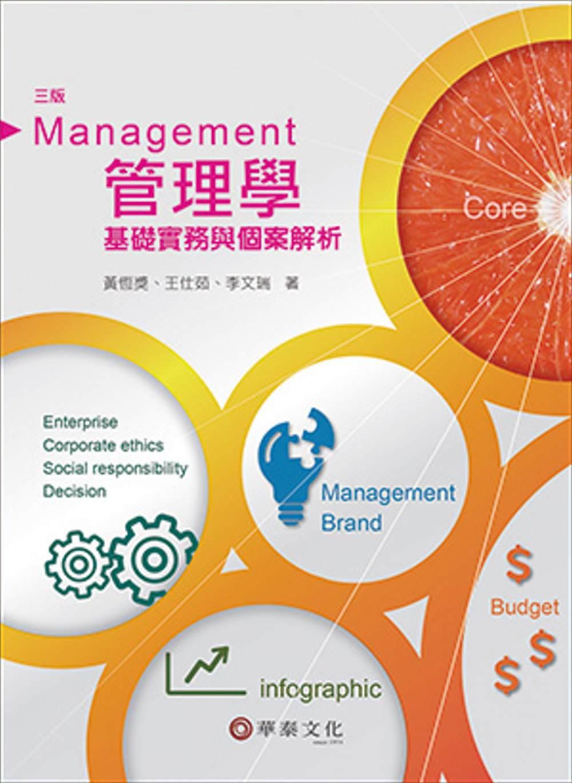 管理學:基礎實務與個案解析(3版)
