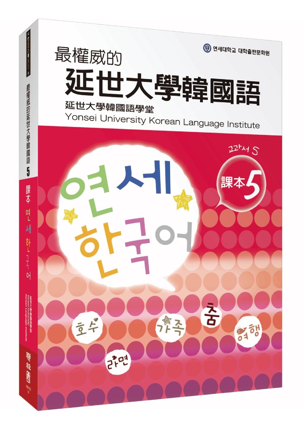 最權威的延世大學韓國語課本5(附MP3 光碟一片)