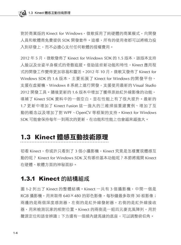 ◤博客來BOOKS◢ 暢銷書榜《推薦》人機互動終極體驗:Kinect菁英大師的專題剖析 Base on C#