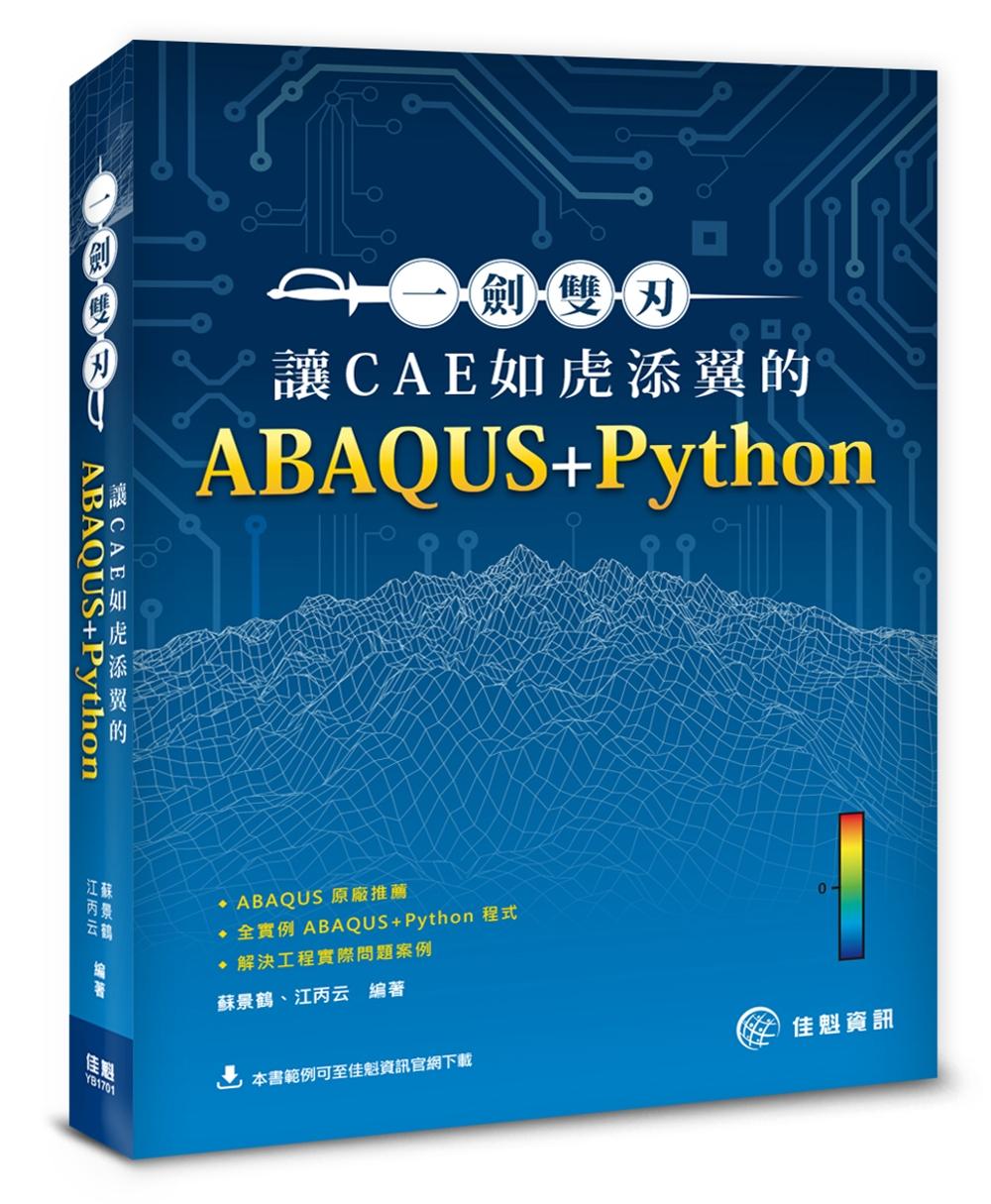 一劍雙刃:讓CAE如虎添翼的ABAQUS Python