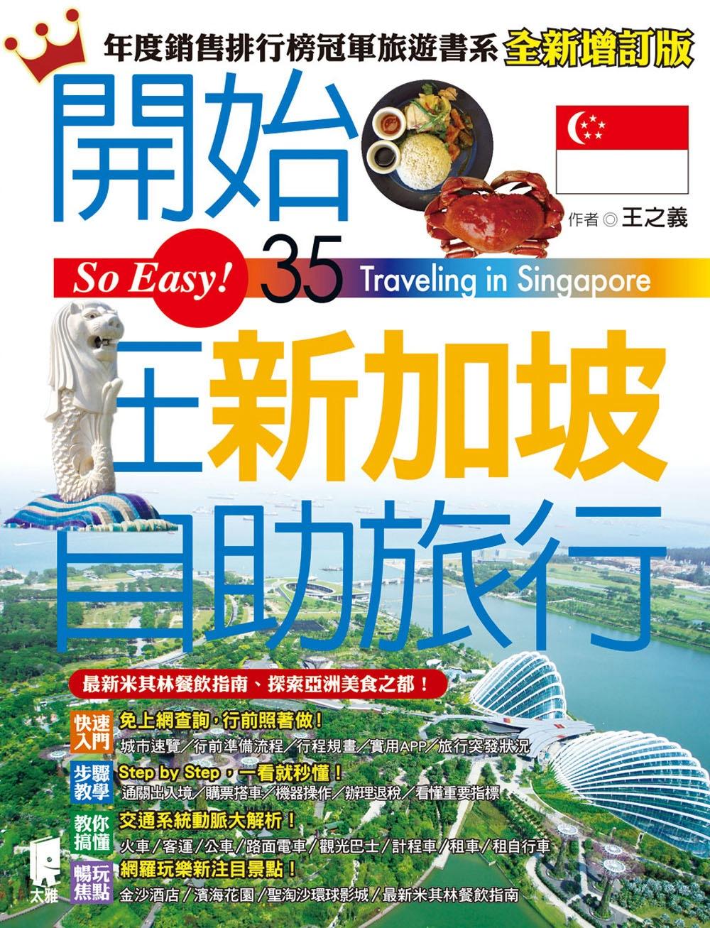 開始在新加坡自助旅行(全新增訂...