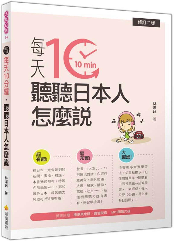 每天10分鐘,聽聽日本人怎麼說(修訂二版)(隨書附贈日籍名師親錄標準日語朗讀MP3)