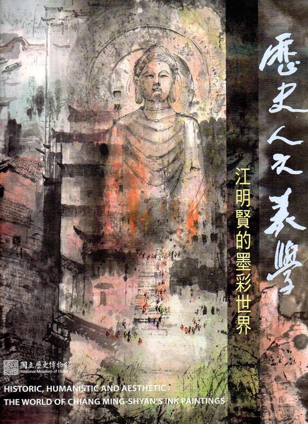 歷史‧人文‧美學:江明賢的墨彩世界
