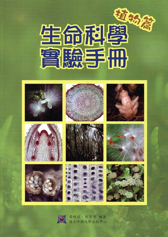 生命科學實驗手冊:植物篇