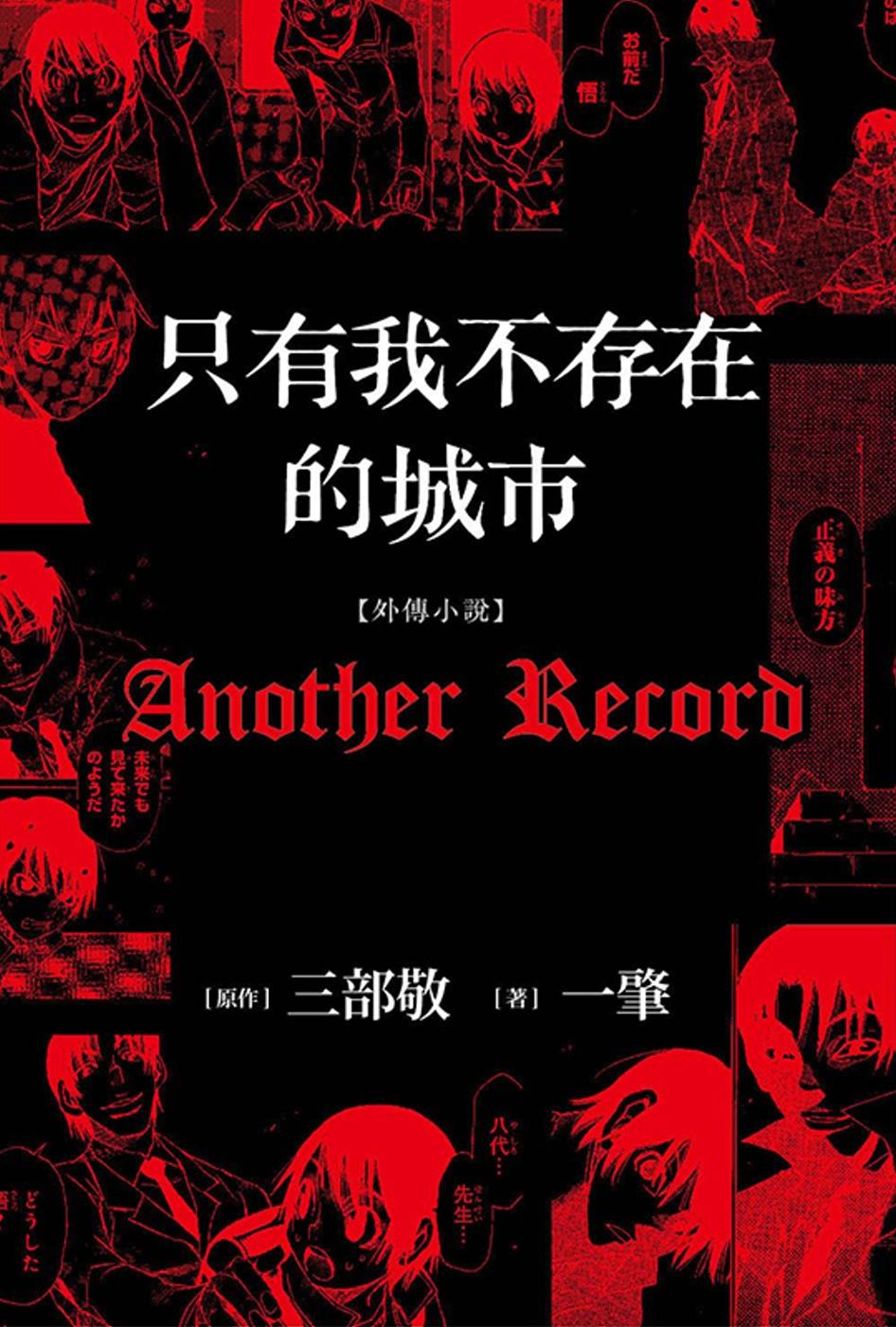 只有我不存在的城市【外傳小說】Another Record