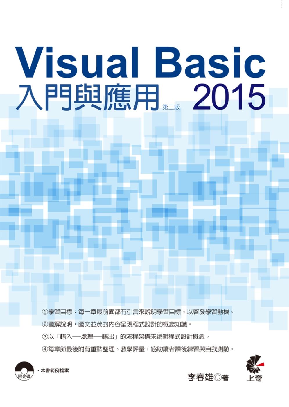 Visual Basic 2015 入門與應用(第二版)(附光碟)