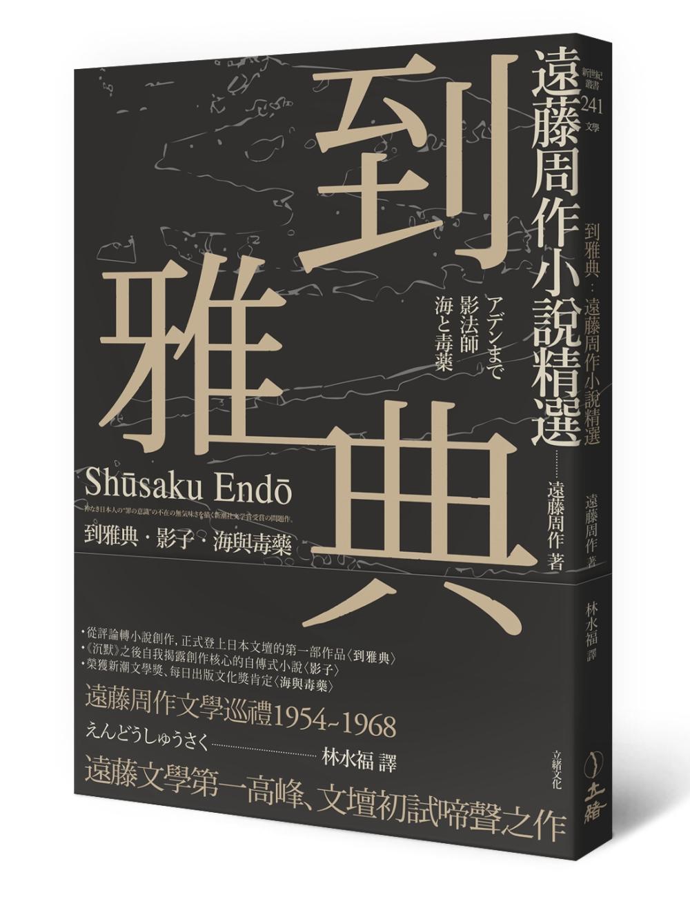 到雅典:遠藤周作小說精選
