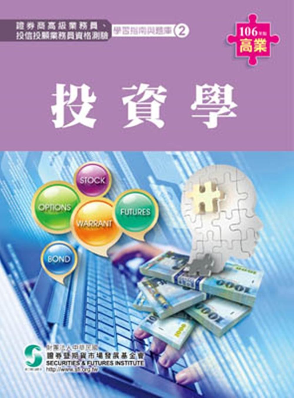 106投資學(學習指南與題庫2)-高業.投信投顧業務員資格測驗適用