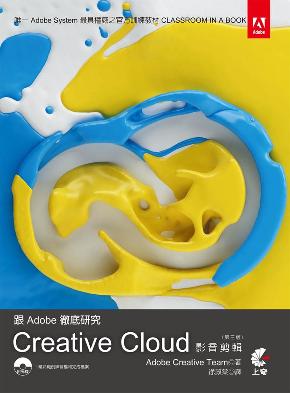 跟Adobe徹底研究 Creative Cloud影音剪輯  第三版 附光碟