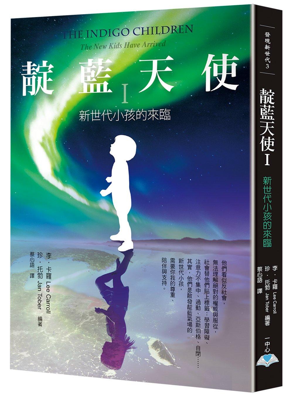 靛藍天使1:新世代小孩的來臨
