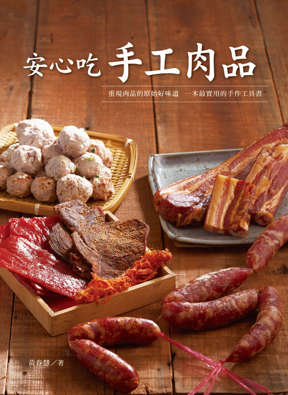 安心吃手工肉品