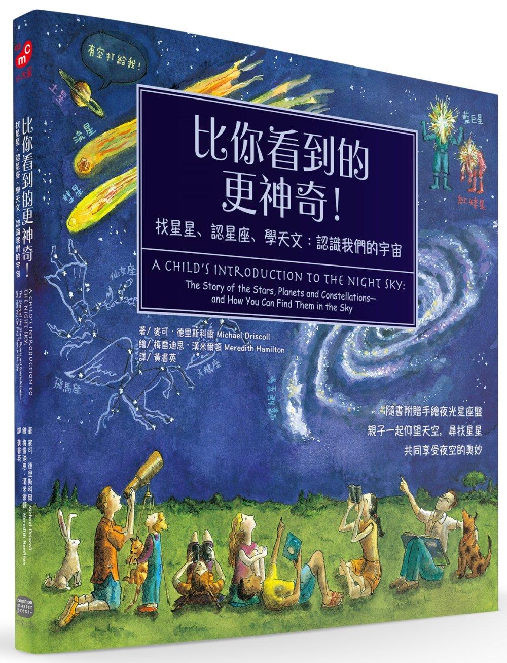 ◤博客來BOOKS◢ 暢銷書榜《推薦》比你看到的更神奇!找星星、認星座、學天文:認識我們的宇宙