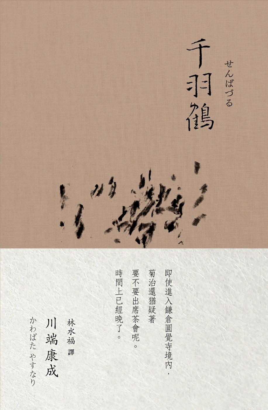 千羽鶴(川端康成 諾貝爾獎作品集2)