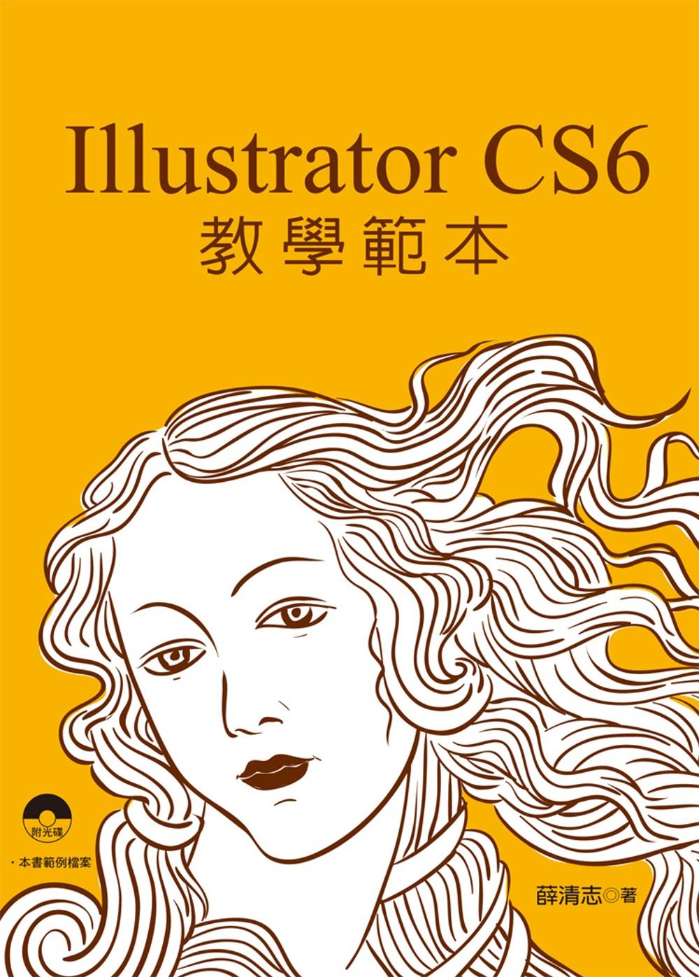Illustrator CS6 教學範本(附光碟)