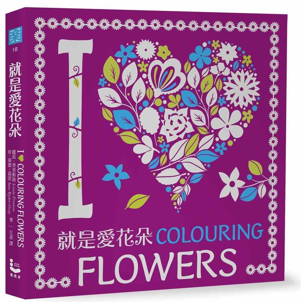 就是愛花朵