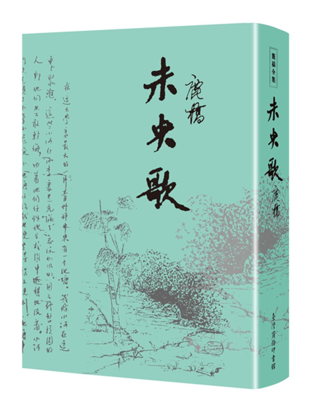 未央歌【臺灣商務70週年典藏紀念版】