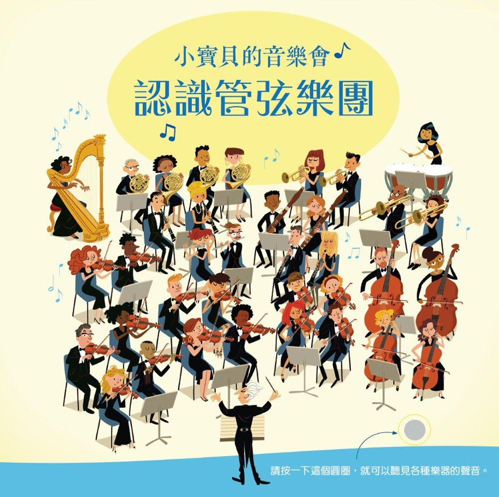 小寶貝的音樂會:認識管弦樂團