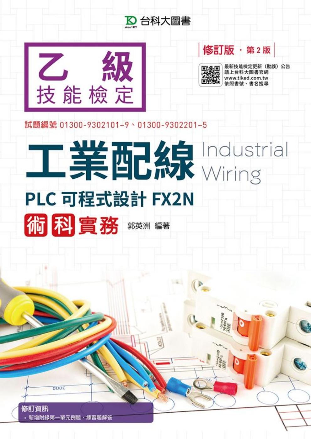 乙級工業配線PLC可程式設計FX2N術科實務:修訂版(第二版)