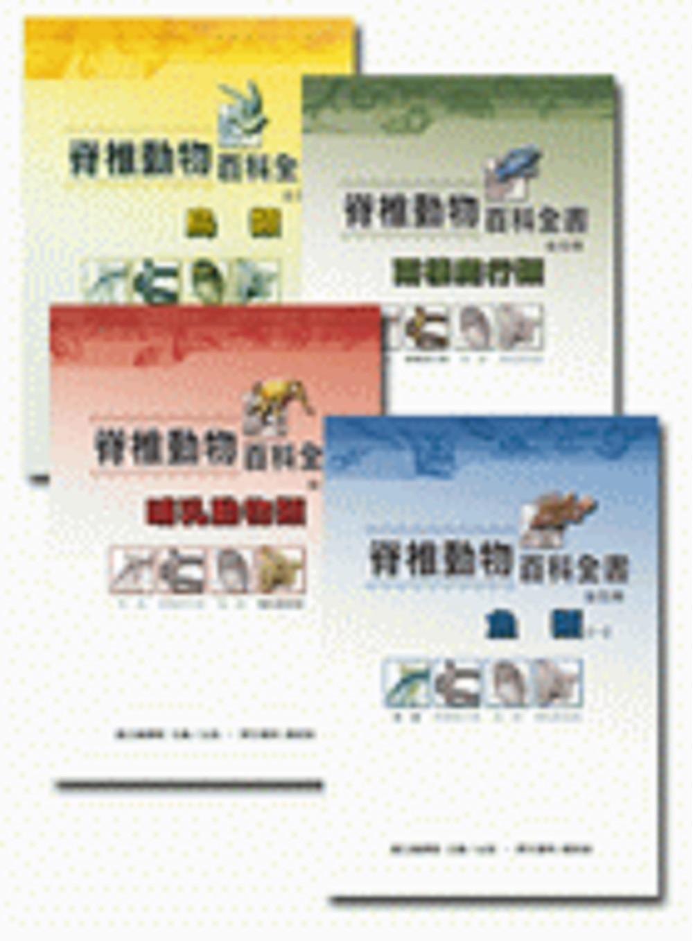脊椎動物百科全書