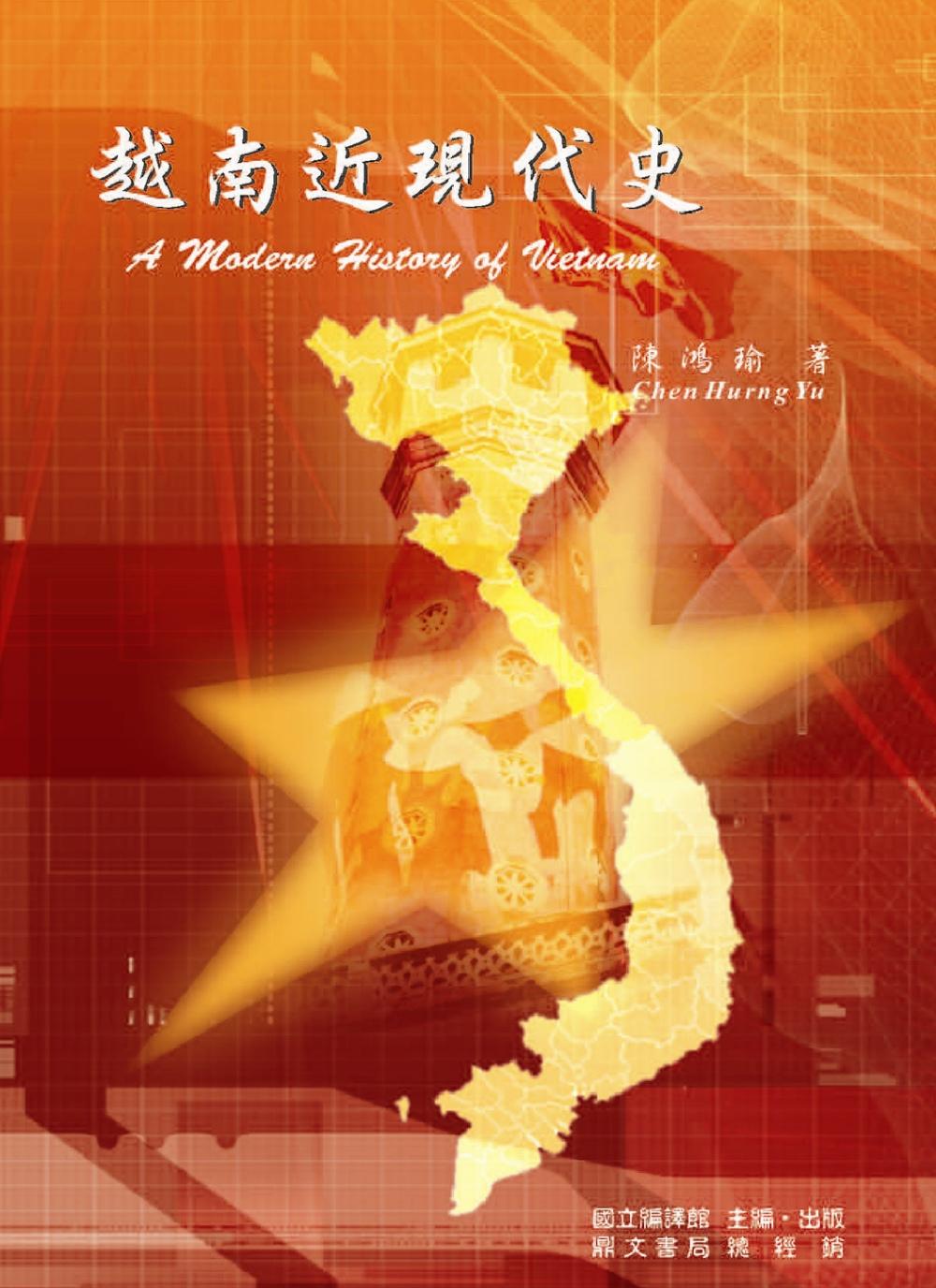 越南近現代史
