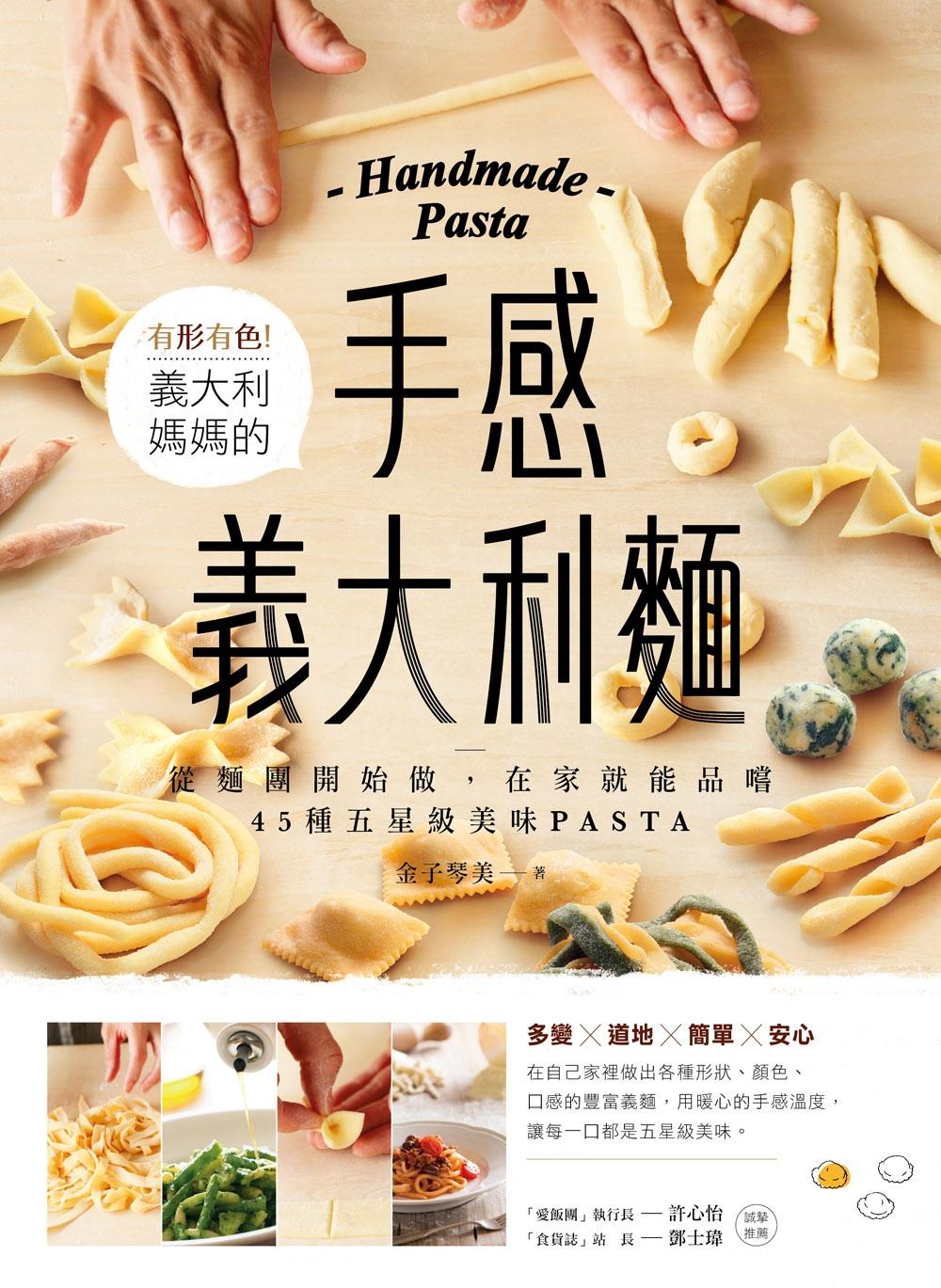 有形有色!義大利媽媽的手感義大利麵:從麵團開始做,在家就能品嚐45種五星級美味PASTA
