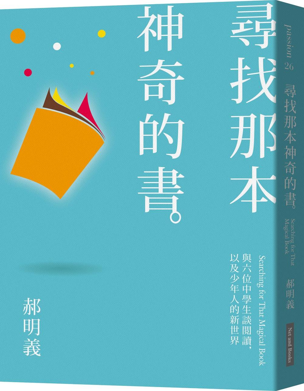 尋找那本神奇的書:與六位中學生談讀,以及少年人的新世界