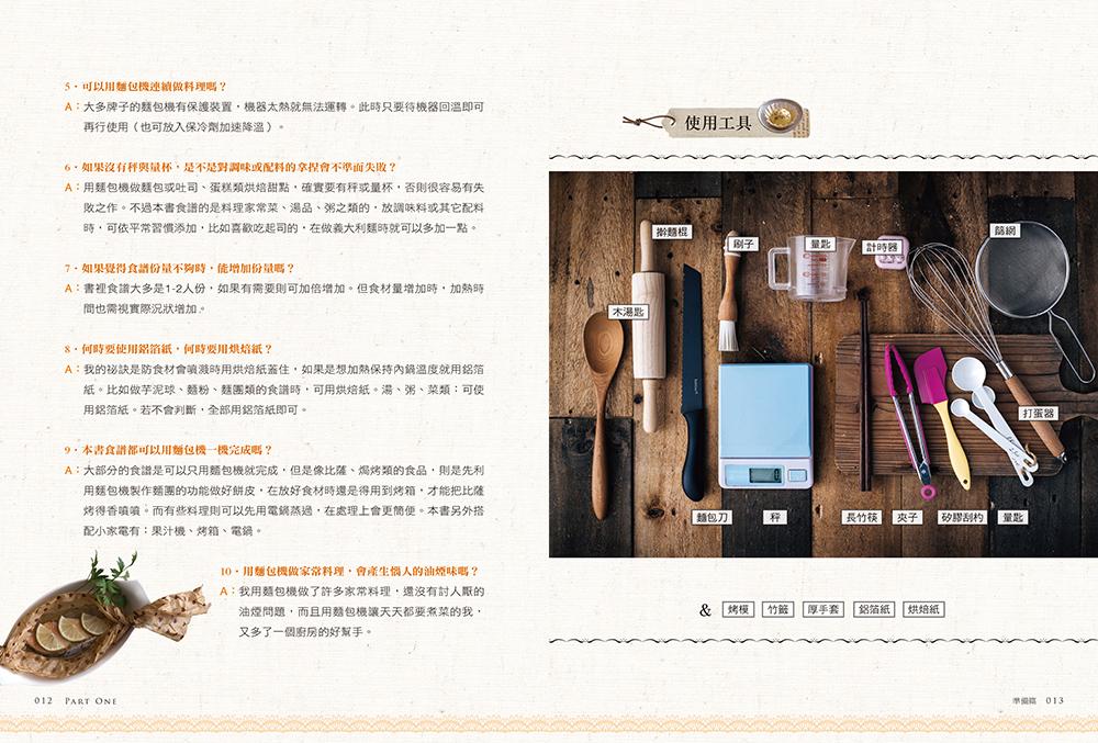 ◤博客來BOOKS◢ 暢銷書榜《推薦》把麵包機變萬能料理機:不只做麵包! 烘、烤、燉、煮都可以,一鍵搞定中、西、日式,60道人氣秒殺料理!