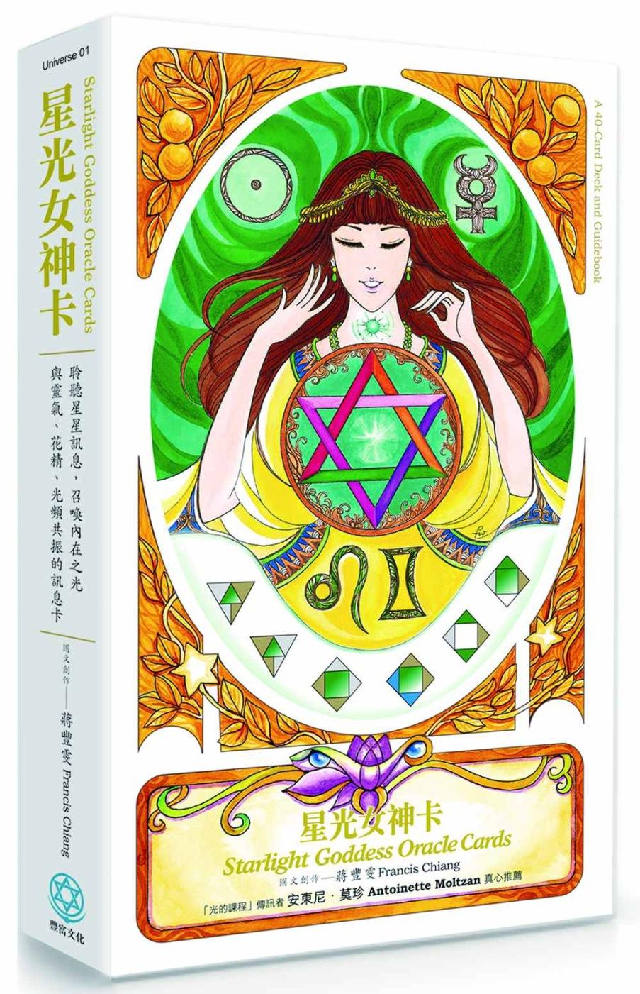 星光女神卡【書+卡盒裝版】:聆聽星星訊息,召喚內在之光――與靈氣、花精、光頻共振的訊息卡