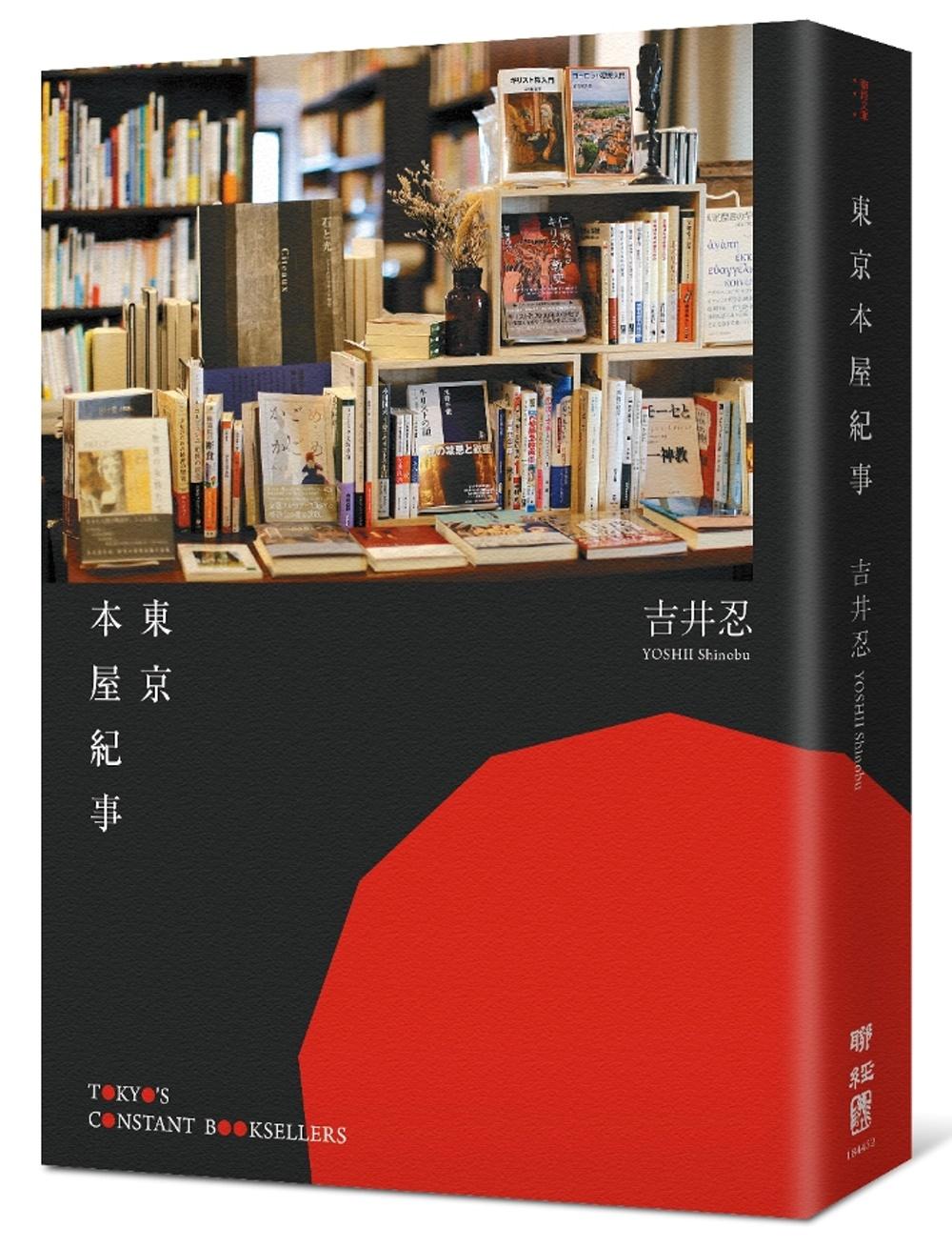 東京本屋紀事Tokyo's Constant Booksellers