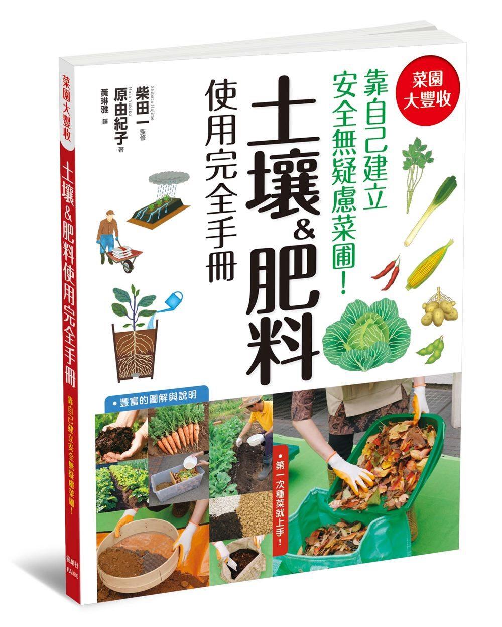 菜園大豐收!土壤&肥料使用完全手冊