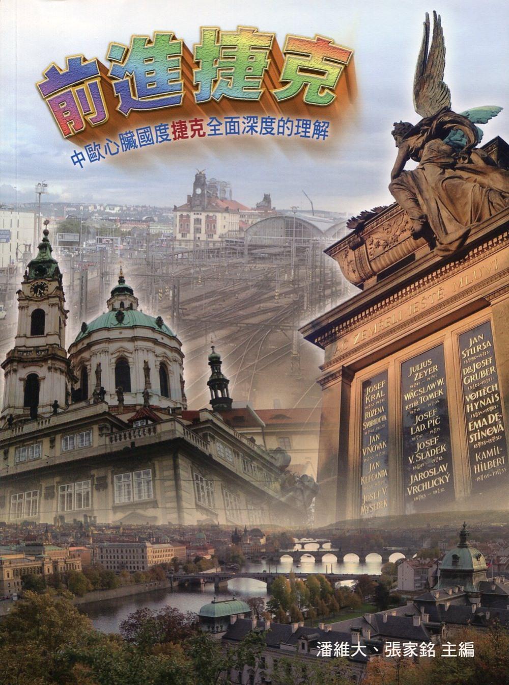 前進捷克:中歐心臟國度捷克全面深度的理解
