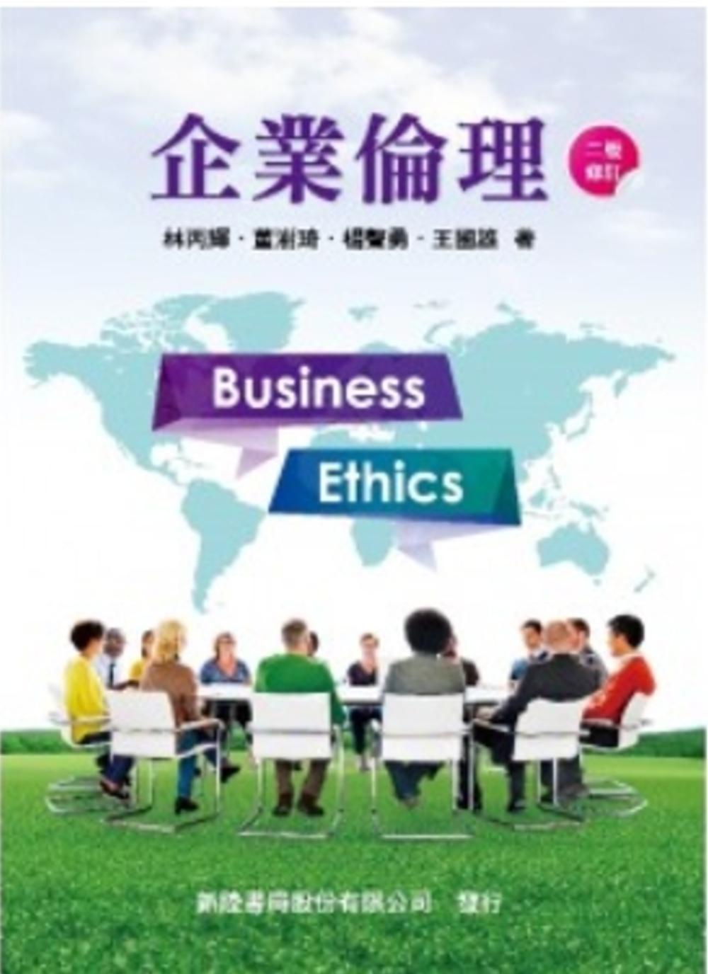企業倫理(二版)