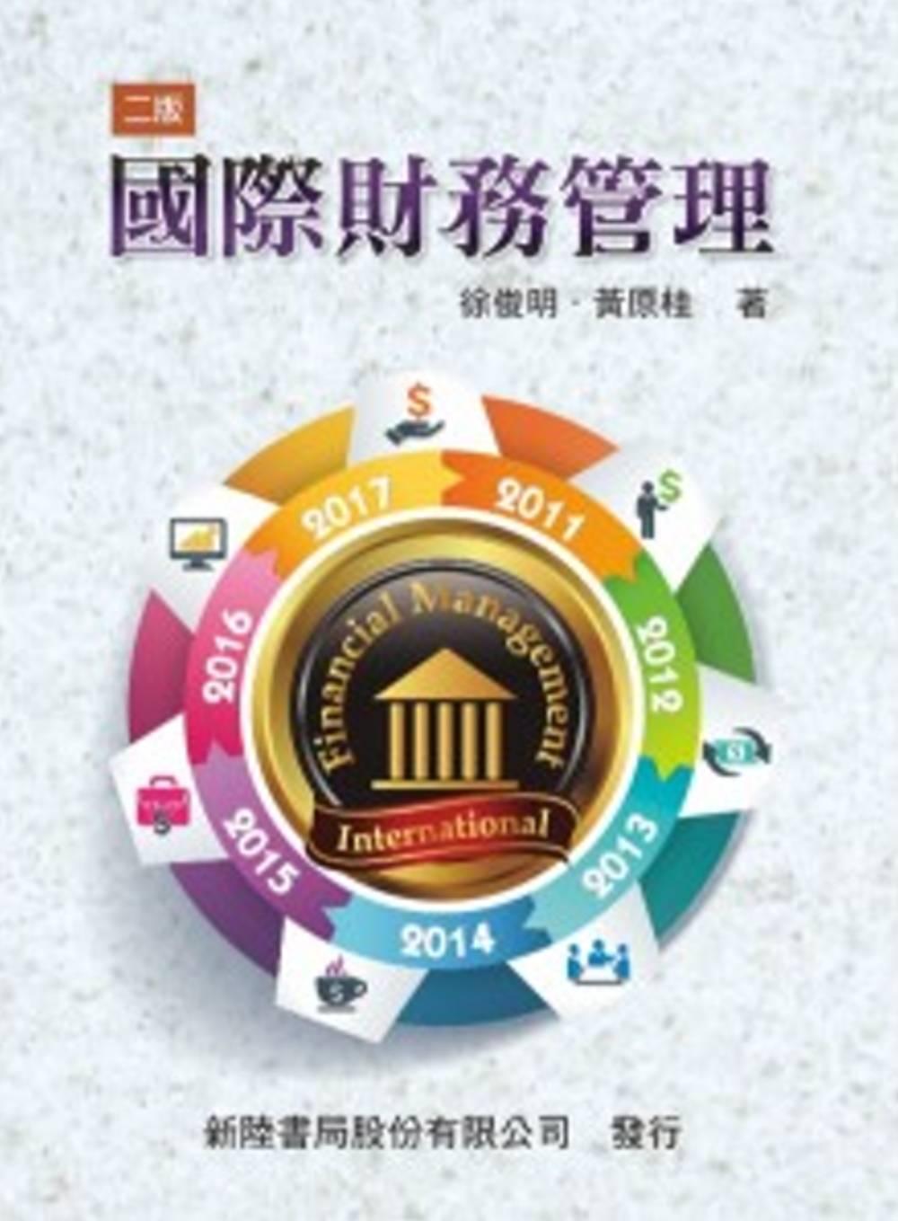 國際財務管理(二版)