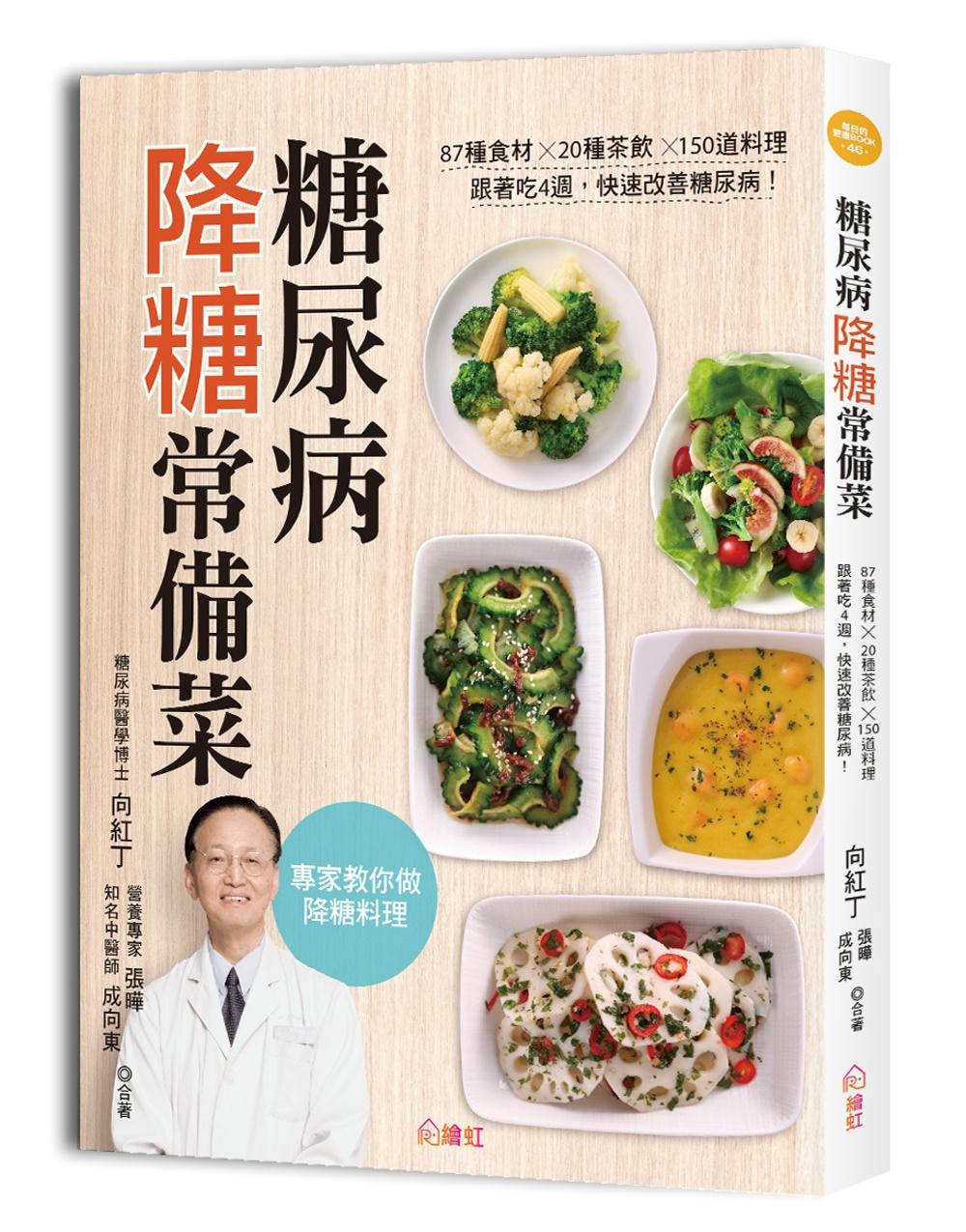 糖尿病降糖常備菜:87種食材✕20種茶飲✕150道料理,跟著吃4週,快速改善糖尿病!